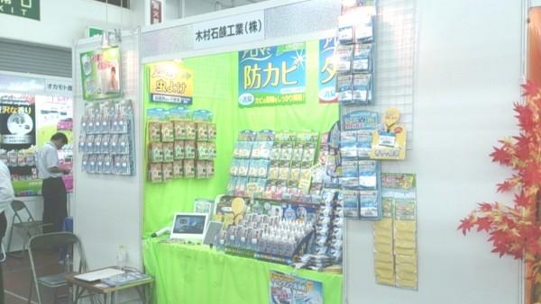木村石鹸 展示会の様子