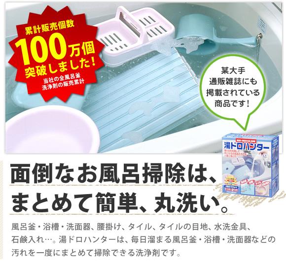 木村石鹸-湯ドロハンター