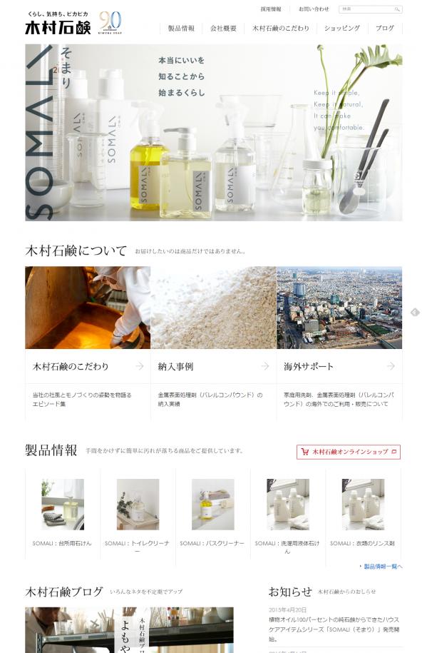 リニューアルした木村石鹸サイト