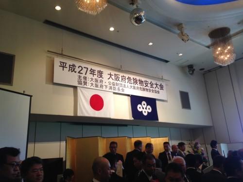 平成27年度 大阪府危険物安全大会