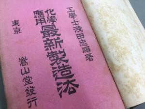 漢字がゼルダの象形文字に見える…