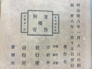 今回発見した木村石鹸の歴史あるものたちの中でダントツぶっちぎりの長老