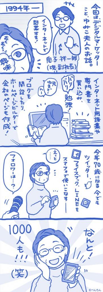 木村石鹸様 4コマ 5