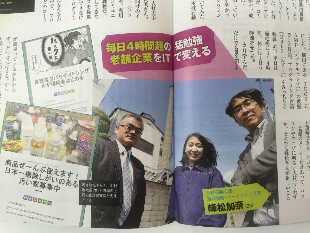 東洋経済4