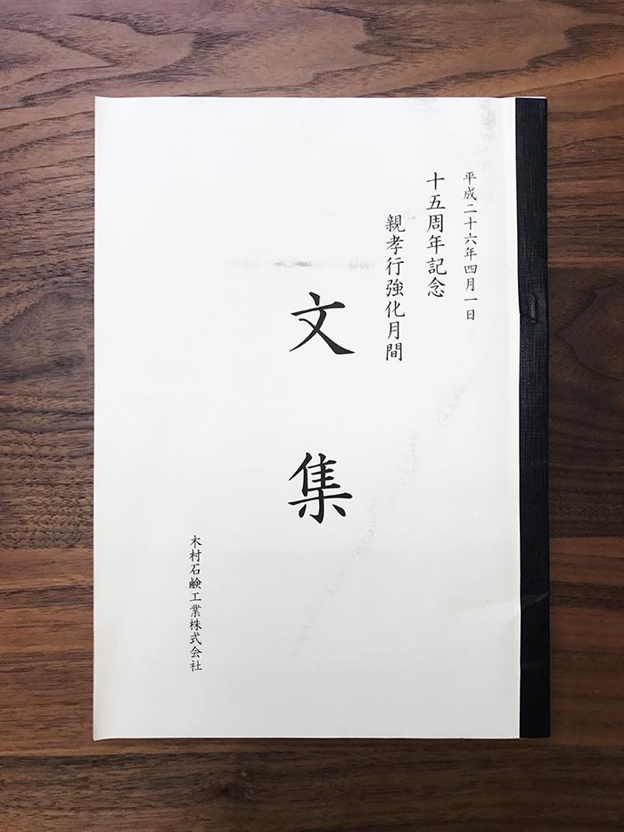 十五周年記念の文集