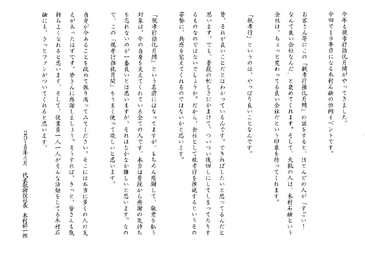 社長からのお手紙