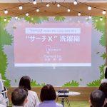 """Osaka Mix Leap Joint #11 – """"サーチX"""" 洗濯編 に登壇いたしました。"""