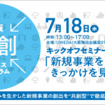 大阪共創ビジネスプログラムのキックオフセミナーに登壇しました