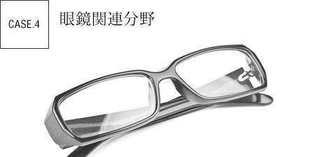 眼鏡関連分野
