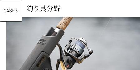 釣り具分野