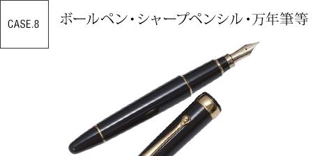 ボールペン・シャープペンシル・万年筆など