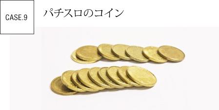 パチスロのコイン