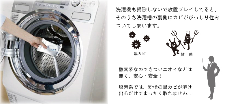 ドラム式洗濯槽クリーナーについて