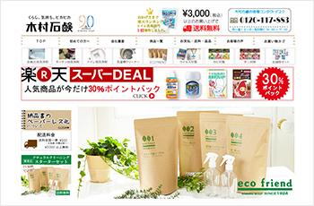 shopping_rakuten_01