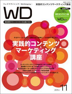WD2015年11月号実践コンテンツマーケティング