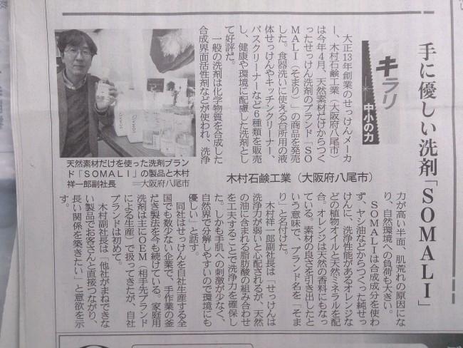 産経新聞 関西 週刊Biz SOMALI