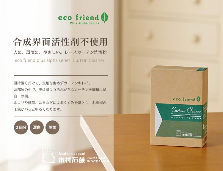 eco friend + α レースカーテン洗濯粉