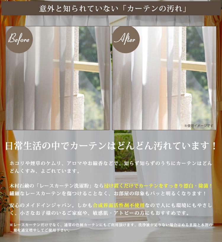 eco-curtain-04
