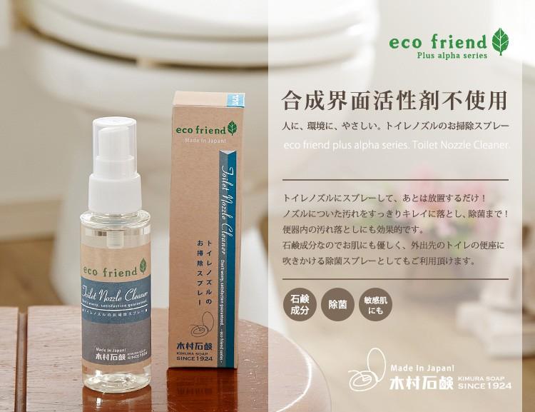 eco friend + α トイレノズルのお掃除スプレー