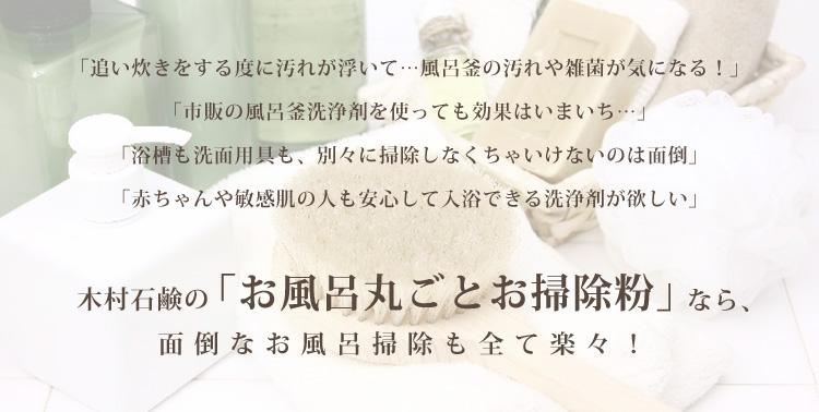 eco friend + α お風呂丸ごとお掃除粉
