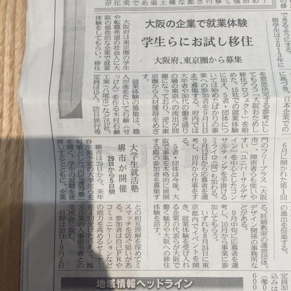 日経新聞-木村石鹸