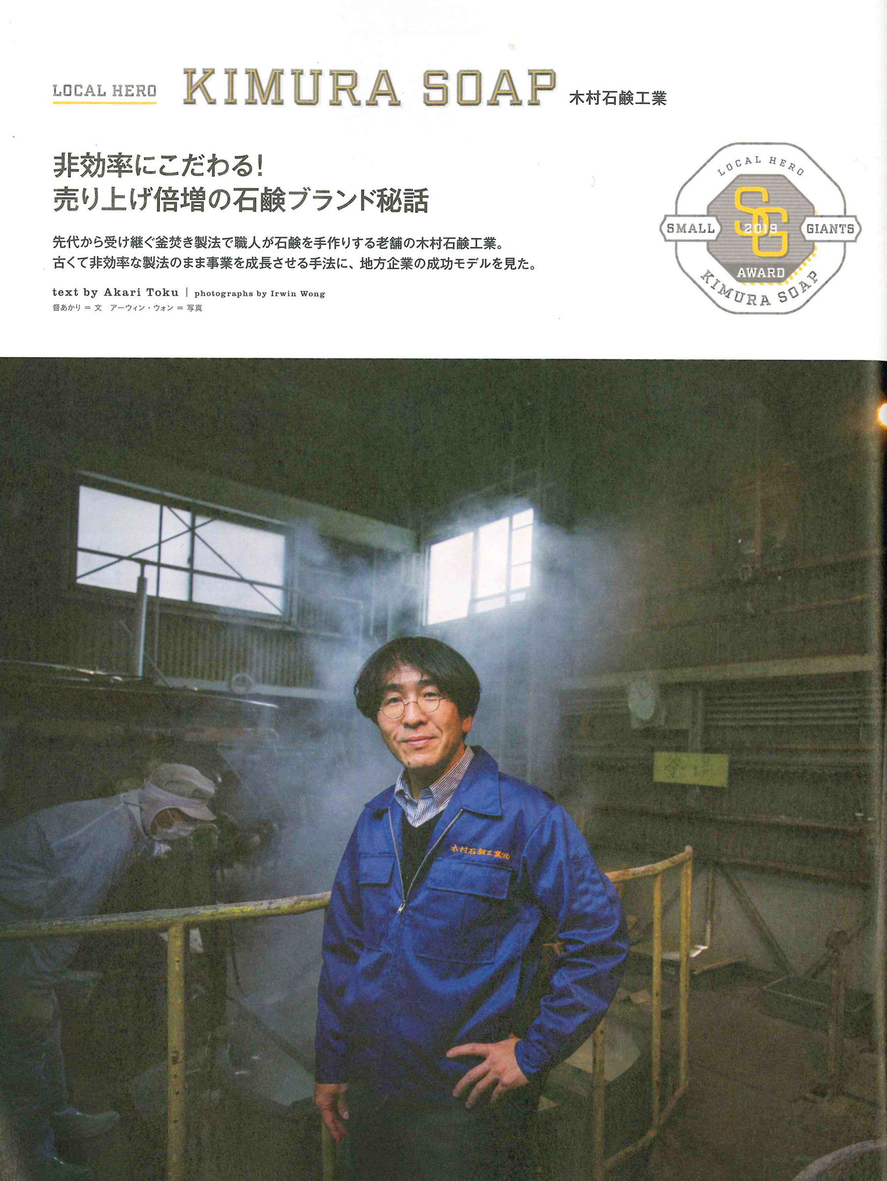 Forbes JAPAN No.56 2019年3月号