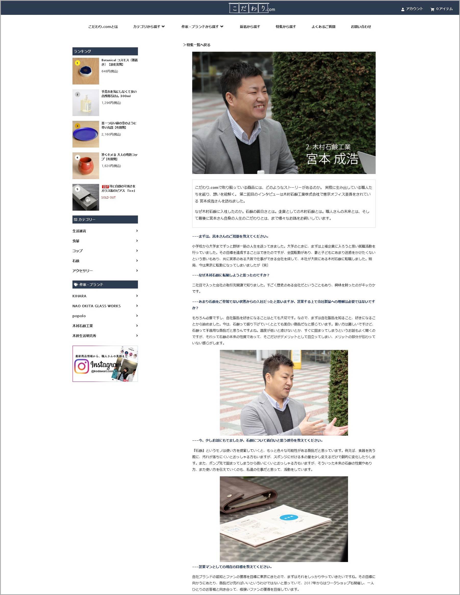 こだわり.com
