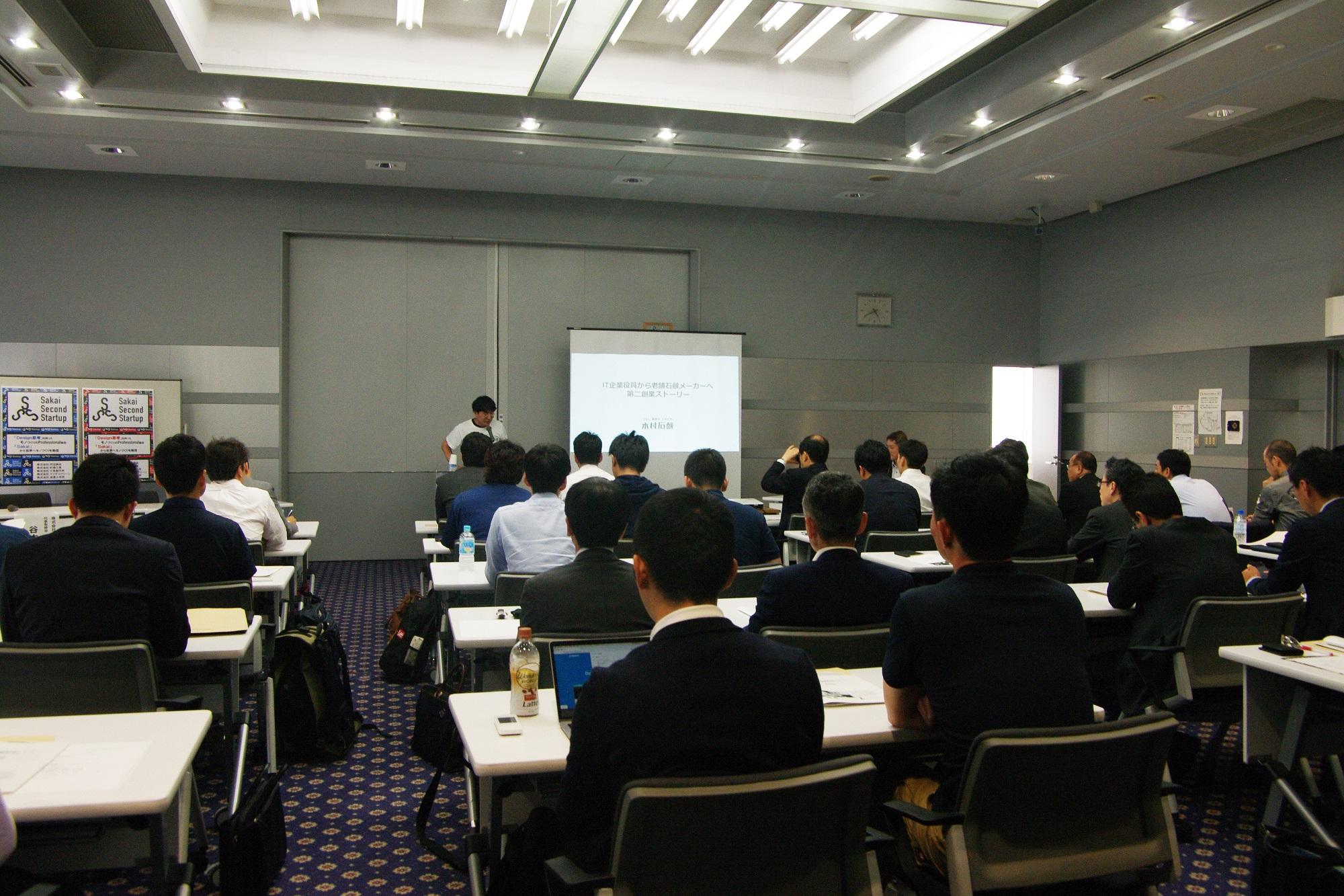 堺市 第二創業促進支援事業